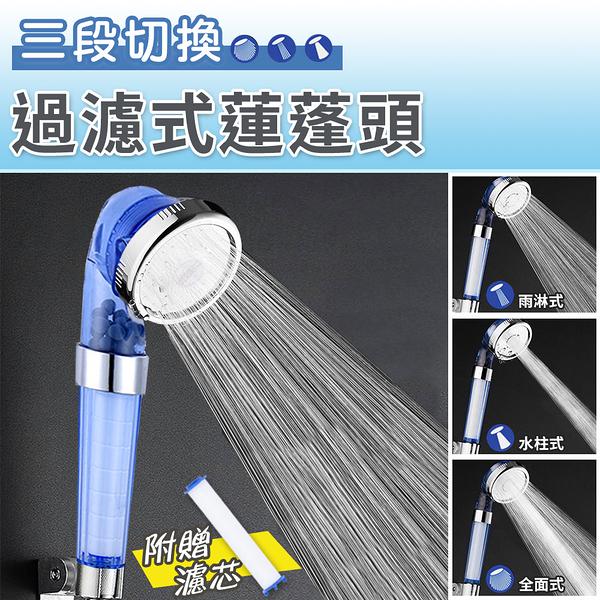 【團購】高水壓 負離子 SPA按摩  變換水壓 ★三段式SPA過濾蓮蓬頭 NC17080365-1 ㊝加購網