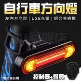 自行車方向燈 腳踏車方向燈 車尾燈 警示燈 轉向燈 單車 USB充電 防水 防眩 LED燈