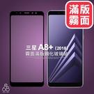三星 A8+ 2018版 A730 滿版 霧面 鋼化 玻璃貼 防指紋 保護貼 螢幕 貼 鋼化玻璃 膜