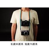 相機帶  棉織復古文藝相機背帶富士索尼微單相機肩帶掛脖繩 圓孔型【免運直出】
