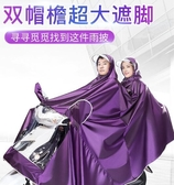 機車雨衣 電動車機車雨衣電瓶車單人雙人男女成人加大加厚自行車騎行雨 京都3C