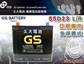 ✚久大電池❚ GS 統力 汽車電瓶 免保養式 GTH 55D23R 汽車電池