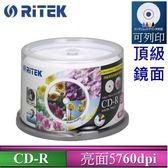 錸德 Ritek  CD-R 700MB 52X 頂級鏡面相片防水可列印式光碟/5760dpi/防水抗溼 X 50P布丁桶