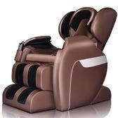 電動按摩椅家用全自動太空艙全身揉捏推拿多功能老年人智慧沙髮椅HM 3c優購