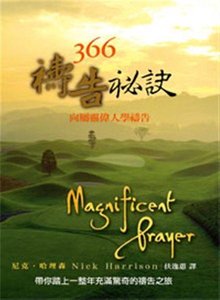 (二手書)366禱告祕訣—向屬靈偉人學禱告Magnificent Prayer