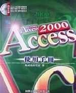 二手書博民逛書店《ACCESS 2000使用手冊》 R2Y ISBN:95771