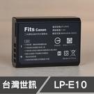 CANON LPE10 LP-E10 台灣世訊 副廠鋰電池 日製電芯 EOS 1100D (一年保固)