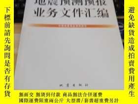 二手書博民逛書店罕見地震預測預報業務文件彙編Y254596 王偉編著 地震出版社