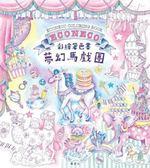 【楓書坊】夢幻馬戲團 彩繪著色書ECONECO→彩繪 著色書 著色本 少年 童書 美勞 文具 水性