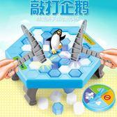 敲打企鵝冰塊積木兒童親子桌面游戲拯救企鵝破冰親子互動益智玩具 滿598元立享89折
