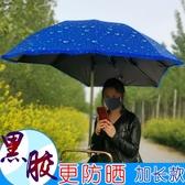 電動車遮陽傘踏板摩托電瓶車自行單車三輪車防雨棚蓬篷防曬擋雨傘 LX HOME 新品