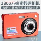 相機 正品行貨超薄1800萬高清像素家用數碼照相機帶自拍攝像 阿薩布魯