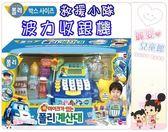 麗嬰兒童玩具館~扮家家酒-【POLI 變形車】救援小隊-波力收銀機-可計算.有嗶嗶刷卡