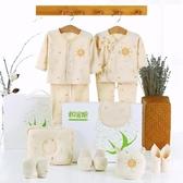 嬰兒衣服純棉新生兒禮盒套裝秋冬初生剛出生寶寶滿月禮物用品大全 漫步雲端