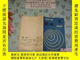 二手書博民逛書店圍棋1989-1 文泉棋藝類罕見50929-1Y119 編委會
