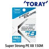 漁拓釣具 TORAY SUPER STRONG X8 150M #0.8~#3 (PE線)