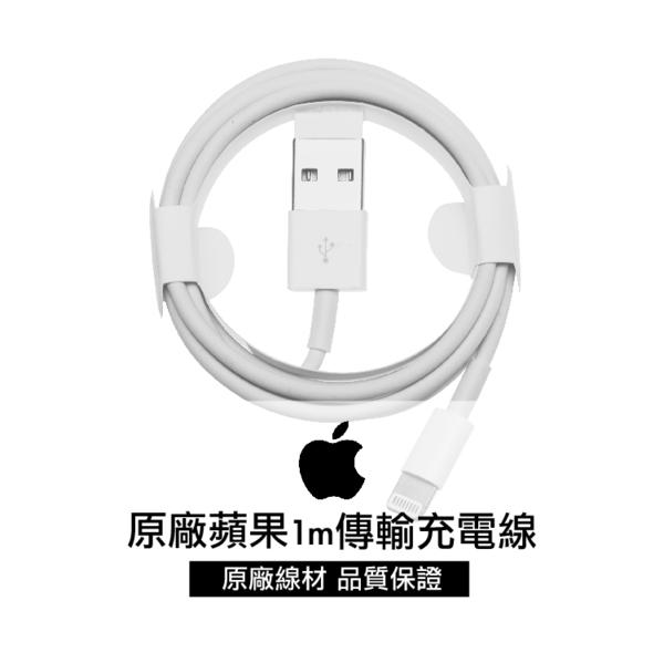 ✔Apple蘋果原廠傳輸線 Lightning對USB連接線 1M充電線 快充線iPhone5S 6S Plus SE iPad mini Air Pro touch