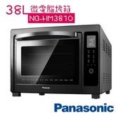 【Panasonic 國際牌】38L微電腦烤箱 NB-HM3810 (公司原廠貨)