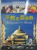 【書寶二手書T1/少年童書_FGC】宗教史面面觀_少年知識學苑_SAW Communications