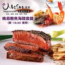 2張組↘【台北】墨賞新鐵板料理晚鳥鮑魚海陸套餐(限19:30後用)
