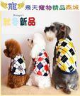 [寵飛天商城] 狗衣服 寵物衣服 中 大 小型 泰迪貴賓/比熊犬衣服 珊瑚絨 英倫風菱格 保暖衣 - 小狗