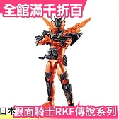 【Cross-Z MAGMA 岩漿龍】日版 BANDAI 假面騎士 RKF 時王 CP值高 適合把玩 可動佳【小福部屋】