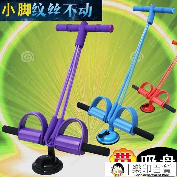 拉力器 仰臥起坐健身器材家用運動腳蹬拉力器女輔助減腰肚子瑜伽彈力帶 樂印百貨