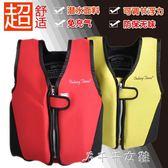 專業兒童游泳背心救生衣裝備男女寶寶孩子浮力衣免充氣消費滿一千現折一百