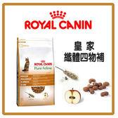 【力奇】Royal Canin 法國皇家 PF2 纖體四物補3kg -960元 可超取 (A012O03)