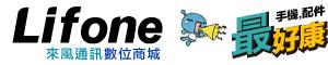 Lifone來風線上數位商城