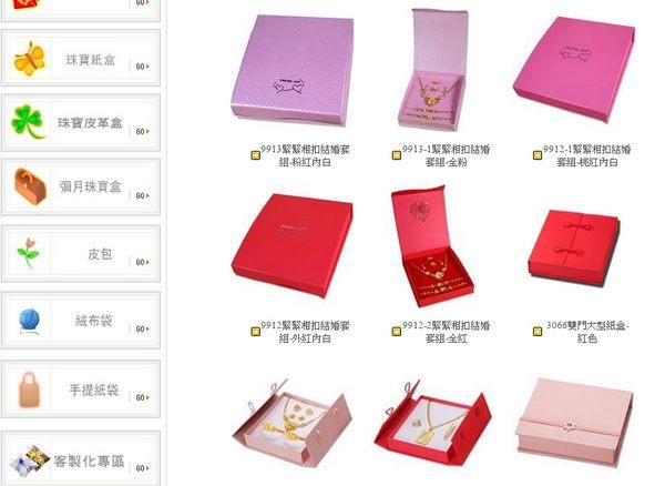 首飾盒-飛旗0珠寶盒銀飾盒金飾盒飾品盒紙盒絨盒彌月禮盒絨布袋批發訂做生產製造代工加工廠商U