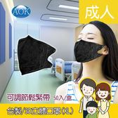 AOK 飛速(台灣製) 一般醫用3D立體口罩(成人-XL/酷黑) 50入/盒 拋棄式口罩