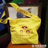 帆布包個性全幼兒園最可愛斜跨拉?休閒百搭學生帆布袋女式購物袋 快意購物網