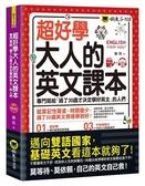 (二手書)超好學大人的英文課本(附1CD+虛擬點讀筆APP)