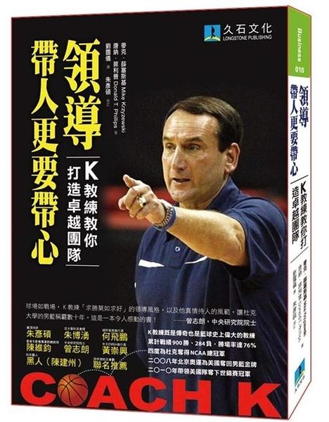 (二手書)領導,帶人更要帶心:K教練教你打造卓越團隊