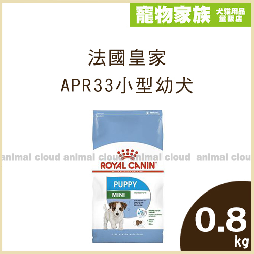 寵物家族-【活動促銷】法國皇家APR33小型幼犬0.8kg