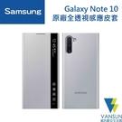 Samsung Galaxy Note 10 原廠全透視感應皮套【葳訊數位生活館】
