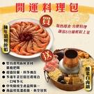 【開運料理包】陳年紹興醉蝦(650g±10%/包)+酸菜白肉鍋(1200克±10%/包)
