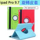 【陸少】蘋果 ipad Pro 9.7 平板皮套 360度旋轉 支架 ipad pro保護皮套 9.7寸 側翻 保護殼