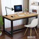 電腦桌 加固鋼木電腦桌台式桌加長雙人簡約現代家用經濟電競臥室辦公書桌 MKS韓菲兒