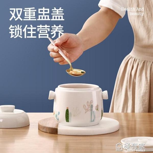 燕窩燉盅陶瓷帶蓋隔水燉盅碗家用雙蓋大容量雙耳燉盅杯小湯盅燉罐 極有家