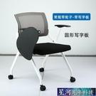電競椅 培訓椅會議椅帶寫字板網布簡約折疊椅子電腦辦公椅 DF星河光年