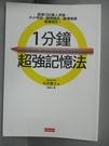 【書寶二手書T6/進修考試_G58】1分鐘超強記憶法_石井貴士
