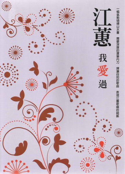 江蕙 我愛過 CD (音樂影片購)