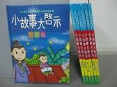 【書寶二手書T6/少年童書_RIB】小故事大啓示-學習篇_修養篇_智慧篇等_共7本合售