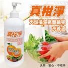 真柑淨【12入】免運 天然橘油碗盤蔬果洗...