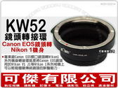 KW52 鏡頭轉接環【Canon EOS 鏡頭 轉 Nikon 1 機身】