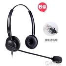 雙耳話務員耳機 電話耳機 呼叫中心客服耳機 話務耳機