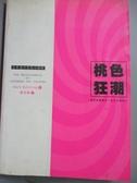 【書寶二手書T4/影視_GMN】桃色狂潮-日本流行文化小百科_MarkSchilling