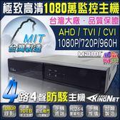 【台灣安防】監視器 監控主機 防駭客主機 4路主機 4聲 1080P 監控主機 HDMI顯示 混合型主機